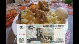 """день на 50 рублей """"выжить на сотку"""""""