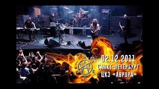 Психея концерт в ЦКЗ Аврора (02.12.2011) Спб