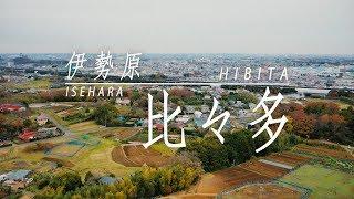 いいな比々多 ~日本遺産・大山のふもとへ、それぞれのスタイルでショートトリップ~(ロングバージョン)