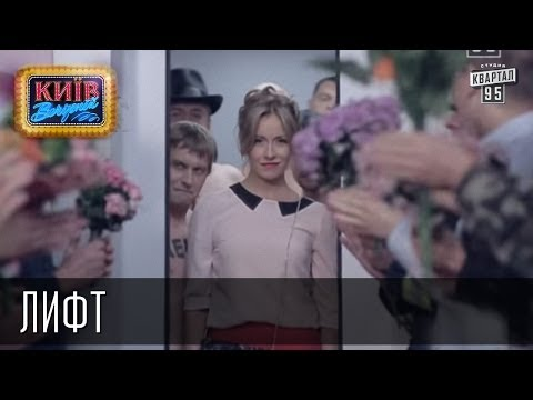 Лифт | Пороблено в Украине, пародия 2014 thumbnail