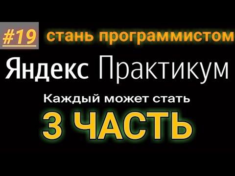 3 часть Яндекс практикум прохождение. Профессия фронтенд разработчик Java Script подсказки