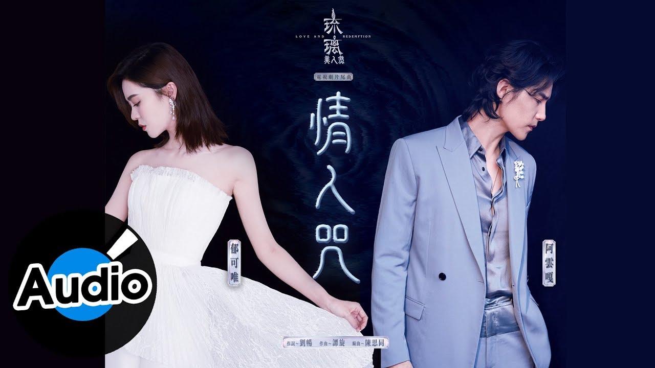 阿雲嘎、郁可唯【情人咒】Official Lyric Video - 電視劇《琉璃美人煞》片尾曲