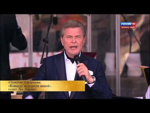 Лев Лещенко Команда молодости нашей