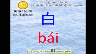 Bài 1: Chào hỏi - cảm ơn - xin lỗi bằng tiếng Trung - Tiếng Trung Thảo Điệp