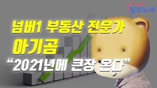 """넘버1 부동산 전문가 아기곰 """"무조건 오르는 아파트 잡으려면 두가지만 확인하라"""""""