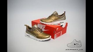 Nike Air Max Thea Premium Metallic Field