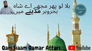 bula lo hum garibon ko lyrics - bula lo phir mujhe / naat e sharif / lyrics video