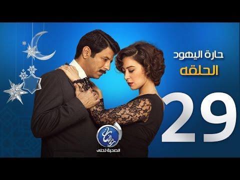 مسلسل حارة اليهود - الحلقة التاسعة والعشرين | Episode 29 - Haret El Yahud