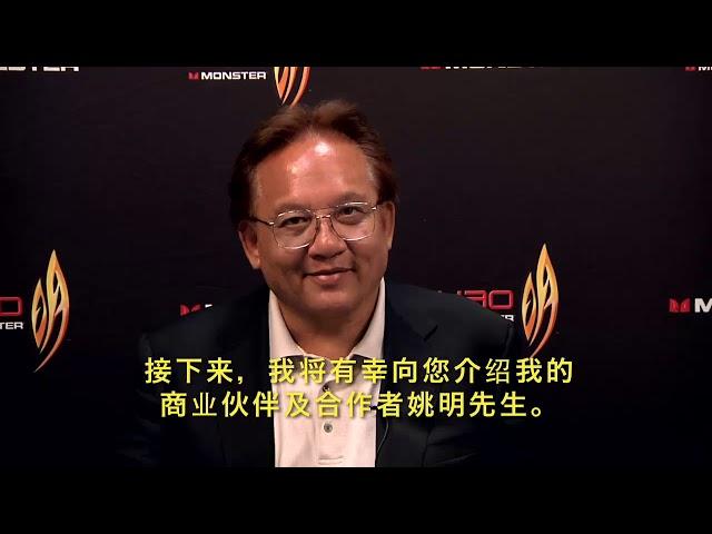 Yao Monster Launch Invite Beijing