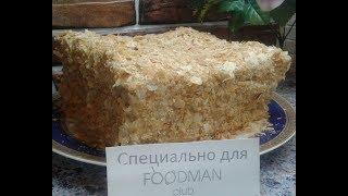 Торт Наполеон из слоеного теста: рецепт от Foodman.club