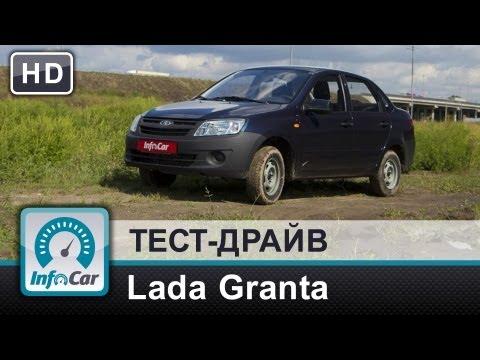 Lada Granta 1 поколение (рестайлинг) Седан