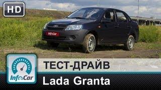 видео Лада Гранта Стандарт