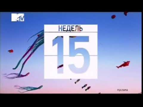 Рекламная заставка MTV (март 2013) 16:9