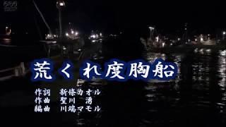 「荒くれ度胸船」カラオケ・オリジナル歌手・小田代直子