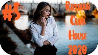 🇷🇺 Russian Music 2020 🔊 Новинки Музыки 2020 🔊 Русская Музыка 2020 | RUSSIAN CLUB HOUSE 2020#5