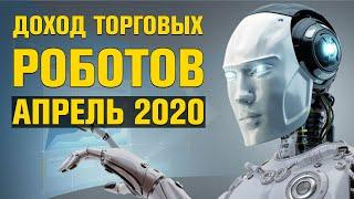 Доход торговых роботов Апрель 2020