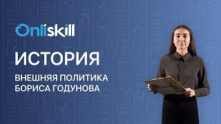 История 7 класс: Внешняя политика Бориса Годунова