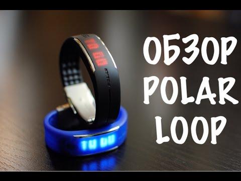 Polar Loop Обзор после тестирования