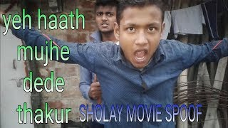 Sholay movie spoof part 2(yeh haath mujhe dede thakur)