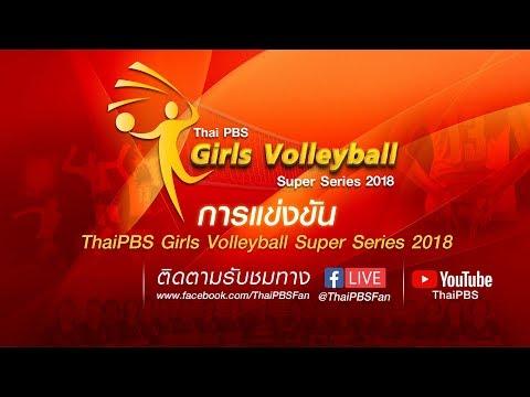 Thai PBS Girls Volleyball : ร.ร. กีฬานครนนท์วิทยา 6 vs ร.ร. กีฬาจังหวัดอ่างทอง (15 ธ.ค. 61)