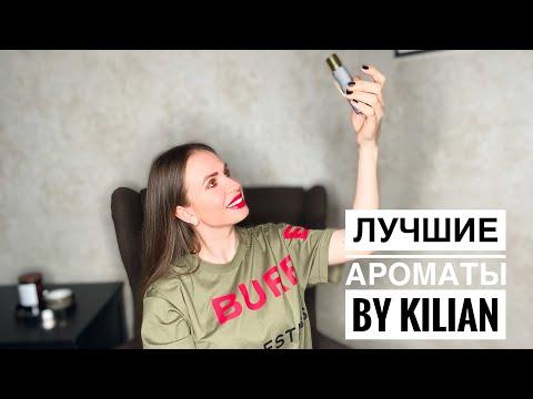 ЛУЧШИЕ АРОМАТЫ By Kilian | СТОЙКИЕ, ЯРКИЕ, КОМПЛИМЕНТАРНЫЕ