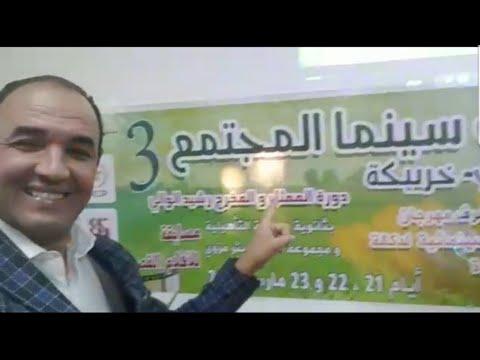 رشيد الوالي ضيف شرف بئر مزوي ـ خريبكة 21 مارس 2019 rachid el ouali et Nouhe à bir mazoui khouribga