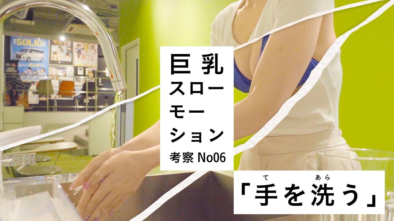 【巨乳スローモーション】テーマ『手を洗う』【野々宮ミカ】 #グラビア #水着 #マナー
