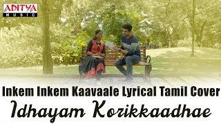 Inkem Inkem Inkem Kaavaale Lyrical Tamil Cover || Idhayam Korikkaadhae