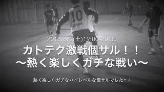 2018/6/2(土)19:00-20:30 カトテク激戦個サル!!〜熱く楽しくガチな戦...