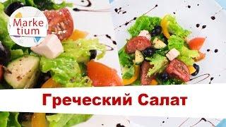 Как Приготовить Греческий Салат? Готовим за 1 Минуту!