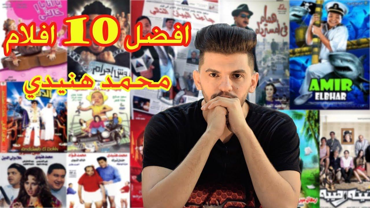 أفضل أفلام محمد هنيدي خفيف