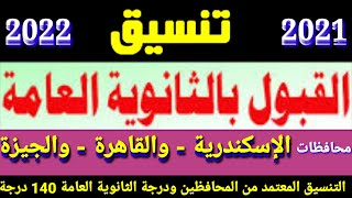 رسميا تنسيق الثانوية العامة 2021 / 2022 في محافظة الاسكندرية والقاهرة والجيزة وإزاي التحق بالثانوية
