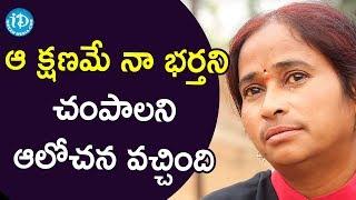 ఆ క్షణమే నా భర్తని చంపాలని ఆలోచన వచ్చింది - Ex-Prisoner Lavanya || Crime Confessions With Muralidhar