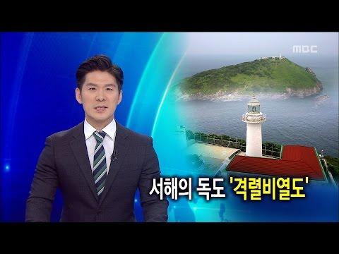 [대전MBC뉴스]격렬비열도에 관심을
