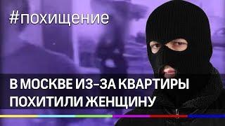 Фото В Москве из-за квартиры похитили женщину