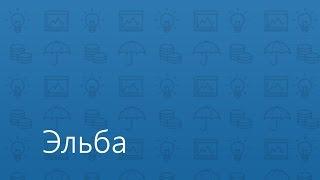 видео Расчётный счёт ИП — Эльба