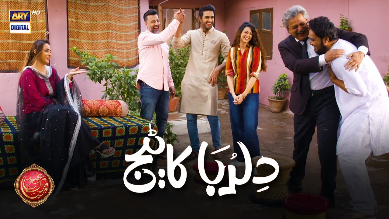 Dilruba Cottage | Telefilm | Nadia Khan | Babar Ali | ARY Digital