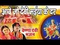 Maiya Ka Mandir Aaye Jo Devi Maiya Ke Dar New Vaishno Mata Bhajan Tanushree Ambey Bhakti