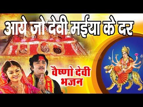 Maiya Ka Mandir ||  Aaye Jo Devi Maiya Ke Dar || New Vaishno Mata Bhajan || Tanushree #Ambey Bhakti