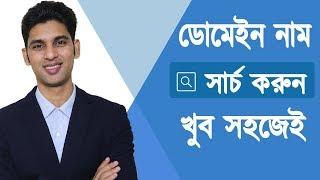 [ Bangla ] Domain check - Search domain names super quickly & easily.