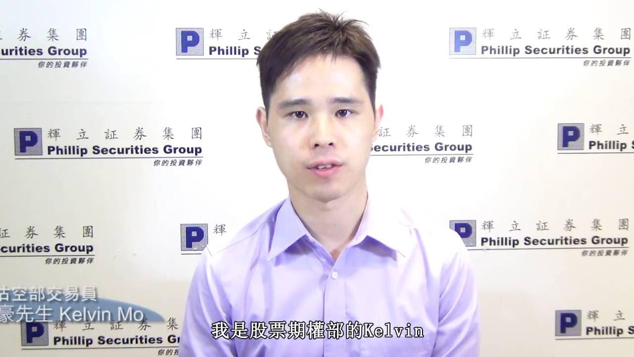對沖戶口(股票期權教學) - YouTube