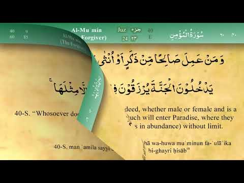 040   Surah Ghafir by Mishary Al Afasy Quran English Subtitles