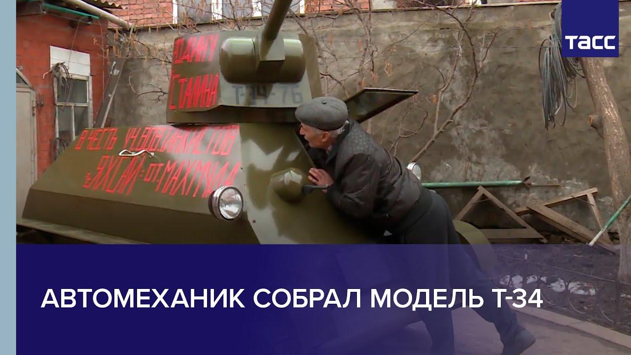 Танк в гараже: автомеханик из Дагестана собрал модель Т-34