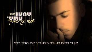שמעון עוקשי – שבוי בקסמך
