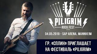 """Группа """"СПЛИН"""" приглашает на фестивль """"PILIGRIM"""", 04.05.19 - SAP Arena, Mannheim"""