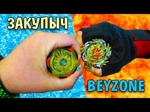 БЕЙЗОН ПРИЕХАЛ НА РАЗБОРКИ! Закупыч VS BEYZONE дуэль на Beyblade Burst от Hasbro