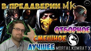 ВСПОМНИ, ЧТО БЫЛО... ► СМЕШНЫЕ МОМЕНТЫ С КУПЛИНОВЫМ ► Mortal Kombat X