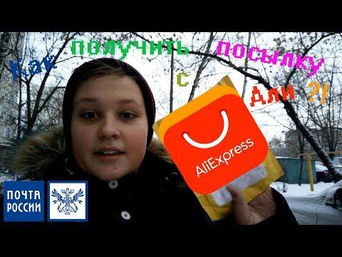 Как получить посылку с Аliexpress на почте /// The Leva.ru
