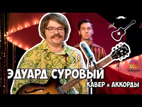 ЭДУАРД СУРОВЫЙ - LOVE OF RUSSIAN MAN (аккорды) Cover #StayHome And Play The Guitar #WithMe