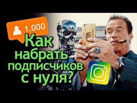 Как набрать первую 1000 подписчиков Инстаграм? Продвижение Instagram для Фотографа с нуля.